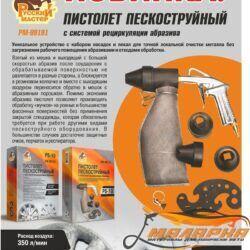 РУССКИЙ МАСТЕР РМ-99191 ПИСТОЛЕТ ПЕСКОСТРУЙНЫЙ PS-10