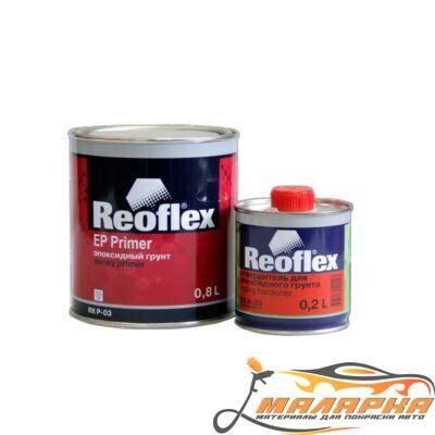 REOFLEX Эпоксидный грунт 2K EP Primer серый 0,8+0,2л