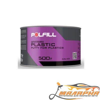 Шпатлевка по пластику PLASTIC POLFIL