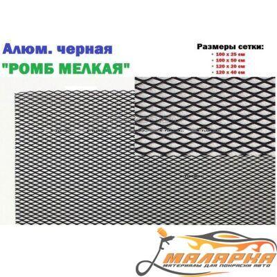 Сетка для защиты радиатора и бамперов ячейка 7х3мм 250х1000мм