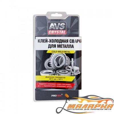 Автомобильный клей холодная сварка для металла AVS 55 гр. AVK-107