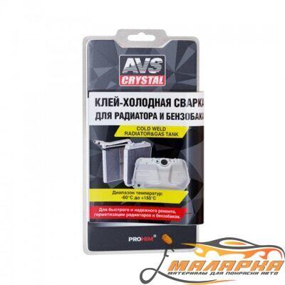 Автомобильный клей холодная сварка быстрого действия (радиатор,бензобак) AVS 55 гр.AVK-108