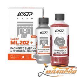 Набор для раскоксовывания двигателя Lavr LN2505 0.515л