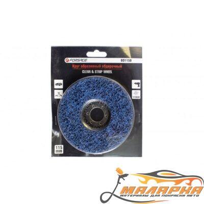 Круг абразивный зачистной 115х22.2мм(синий, max об/мин 11000), в блистере