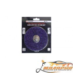 Круг абразивный зачистной для дрели 115мм (фиолетовый, Ø хвостовика 6мм, max об/мин 11000), в блистере