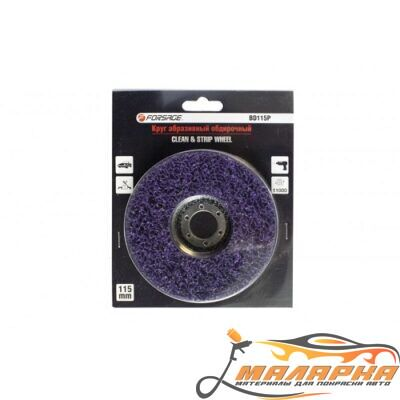 Круг абразивный зачистной 115х22.2мм(фиолетовый, max об/мин 11000), в блистере