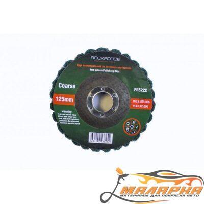 Круг зачистной абразивный 125х22.2мм (зеленый, max об/мин 12000, мягкий)