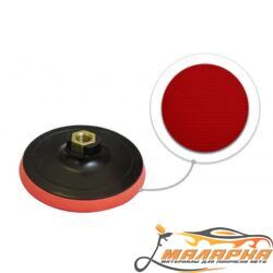 Тарелка опорная с Velcro фиксацией для УШМ (150мм, М14 под ключ)