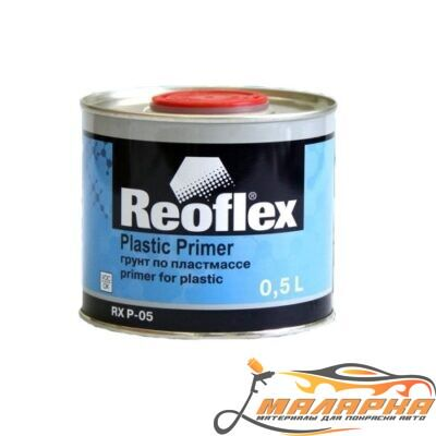 REOFLEX Грунт по пластмассе 1К Plastic Primer, 0,5л